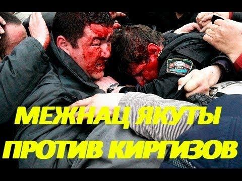 Якуто-Киргизский межнац конфликт. Карагандинская калька для якутов. Конец пантюркискому миру?