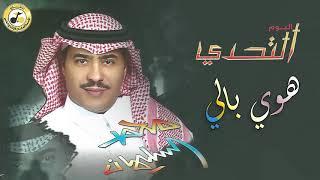 تحميل اغاني محمد السليمان - هوي بالي | ألبوم التحدي MP3