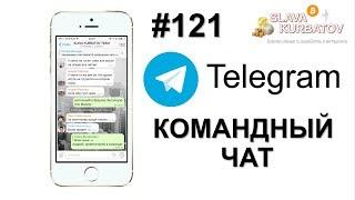 КОМАНДНЫЙ #TELEGRAM-ЧАТ
