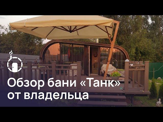 Видеоотзыв на баню бочку Буханочка из стали