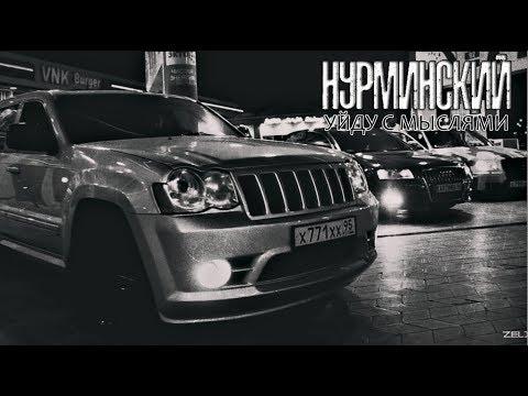 Нурминский - Уйду С Мыслями (NEW)