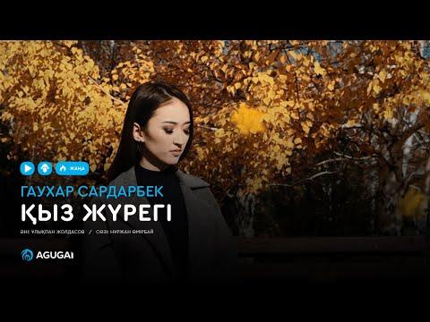 Гаухар Сардарбек - Қыз жүрегі (аудио)
