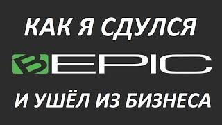 Как Я Сдулся и Ушёл из Bepic Компания Биэпик Отзывы Elev8 Бепик Элев8