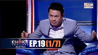 THE CHOICE THAILAND เลือกได้ให้เดต : EP.19 Part 1/7 : 06 ก.พ. 2559