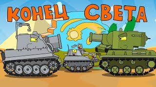 Конец света Мультики про танки