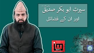Hazrat Abu Bakar (RA) | Alama Muhammad Hafeez Ullah | IM Tv