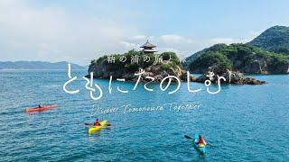 ともにたのしむ Discover Tomonoura Together -Japanese-