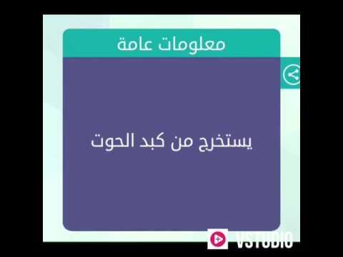 يستخرج من كبد الحوت لعبة وصلة смотреть онлайн на Hahlife