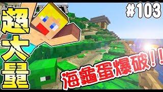 【Minecraft】蘇皮生存系列 #103 破超多顆海龜蛋的!!海龜天堂降臨!! !!【當個創世神】