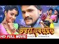छपरा एक्सप्रेस - Chhapra Express - Full Bhojpuri Movie - Bhojpuri Film 2015 - Khesari Lal Yadav