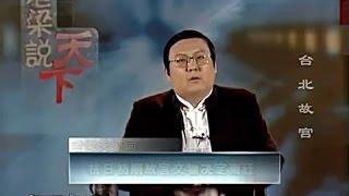 《老梁说天下》台北故宫