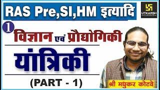 यांत्रिकी(Mechanics)-Part-1 | विज्ञान एवं प्रौद्योगिकी | For RAS Pre, SI, HM-By Madhukar Kotawe