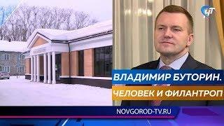 Миллиардер-благотворитель Владимир Буторин планирует крупно вложиться в Пестовский район