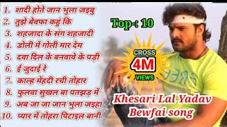 Top 10 Khesari Lal Yadav Sad Song Part 2