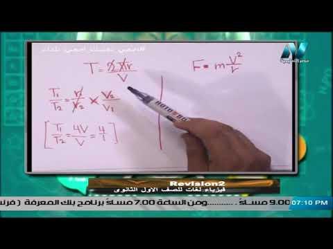 فيزياء لغات الصف الأول الثانوي 2020 (ترم 2) - Revision 2