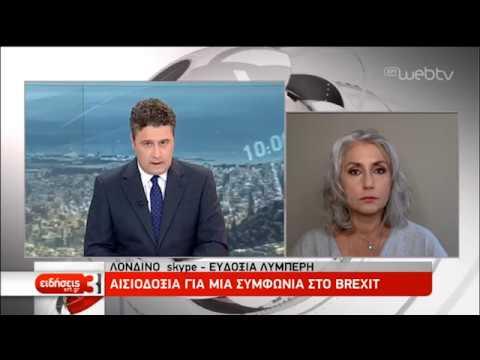«'Υστατες» διαπραγματεύσεις του Λονδίνου με Ε.Ε -Άτακτο Brexit ή αναβολή; | 16/10/2019 | ΕΡΤ