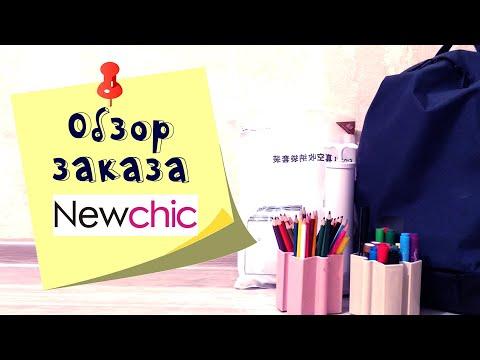 Newchic - аксессуары для организации и хранения и классный рюкзак из Китая