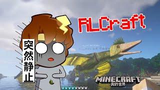 我的時間停止了 Minecraft籽岷 RLCraft生存
