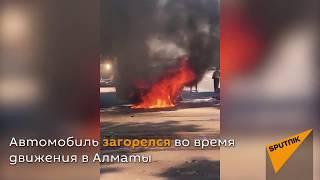 Автомобиль загорелся на Кульджинском тракте в Алматы 21.06.2018