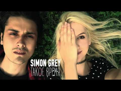 Simon Grey - Такое время