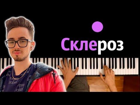 @EdisonPts  - Склероз (prod. @КАПУСТА ) ● караоке | PIANO_KARAOKE ● ᴴᴰ + НОТЫ & MIDI
