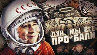 МЁРТВЫЙ ЛЕГИОН ИЛИ КАК ДЭН ЧЕЙНИ ПОХОРОНИЛ #SLOVOSPB
