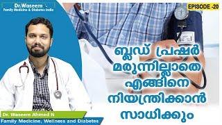 ബ്ലഡ് പ്രഷർ മരുന്നില്ലാതെ എങ്ങിനെ നിയന്ത്രിക്കാൻ സാധിക്കും   Episode 20   Malayalam Health Tips
