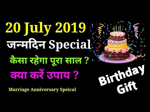 Happy Birthday 🎂 | 20 July 2019 | the Complete year | education | Love Life | Job | Business