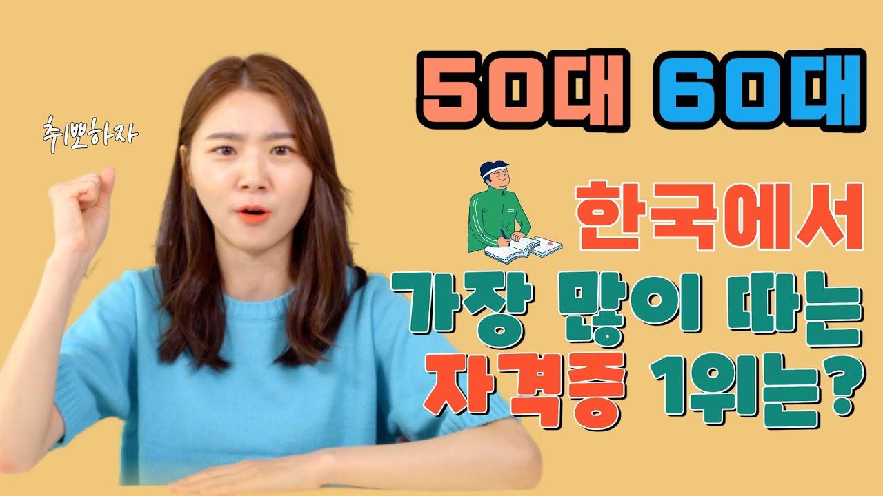 한국에서 가장 많이 따는 자격증 1위는?