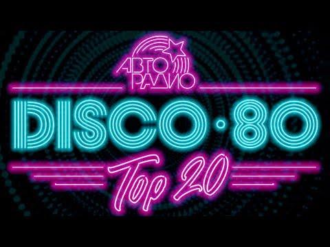 DISCO 80's - TOP 20 BEST SONG's | Лучшие песни Дискотека 80-х Авторадио. Вспомни и Танцуй!