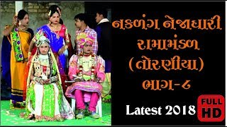 Nakalang Nejadhari Ramamandal Toraniya || Part -8 || Jay Ramdevpir || Ramamandal || Vallabhipur