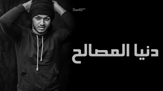 تحميل اغاني مهرجان دنيا المصالح - ميشو جمال 2016 MP3