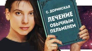 Антипсихиатрия Софьи Доринской. | ПАНОПТИКУМ