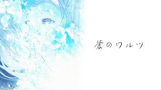 Ao no Waltz/蒼のワルツ - Eve