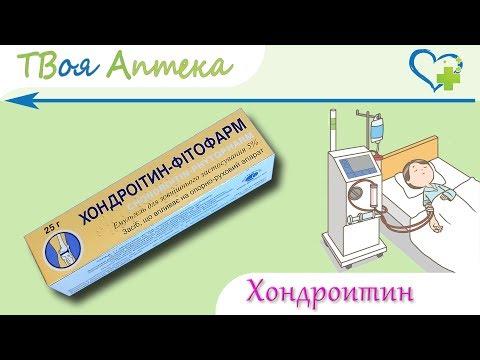 Хондроитин гель - показания (видео инструкция) описание, отзывы