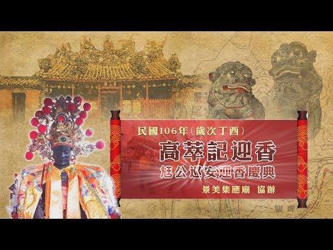 106年高萃記迎香-尪公巡安迎香慶典MV 官方版