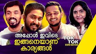 ലോക്ക്ഡൗൺ കഥകളും സിനിമ  ചർച്ചകളുമായി മൂന്ന് സംവിധായകർ #TokTok Home Edition | Rekha Menon