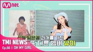 [66회] 찾았다! 오마이베이비! 오마이걸 꼬꼬마 시절 대공개!#TMINEWS   EP.66   Mnet 210512 방송