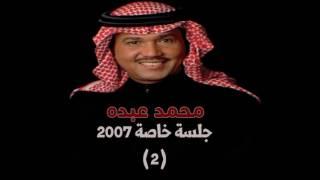 تحميل اغاني مجانا محمد عبده - ربى حاجر / جلسة خاصة 2007 (2)