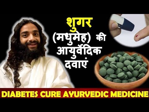 शुगर की आयुर्वेदिक दवा | AYURVEDIC MEDICINES FOR DIABETES LEVEL I BY NITYANANDAM SHREE