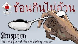 ช้อนกินไม่อ้วน | ยิ่งกินยิ่งผอม