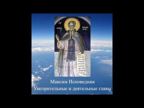 прп. Максим Исповедник - Умозрительные и деятельные главы