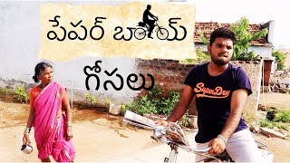 village paper boy problems | my village show comedy