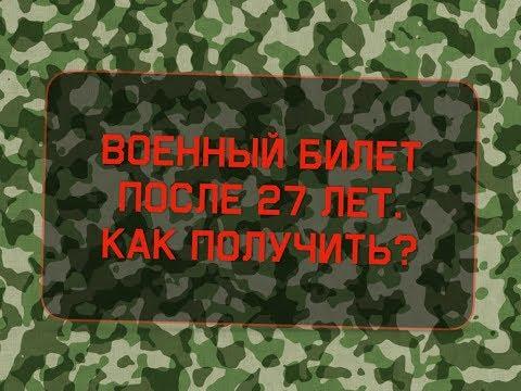 Военный билет после 27 лет. Как получить?
