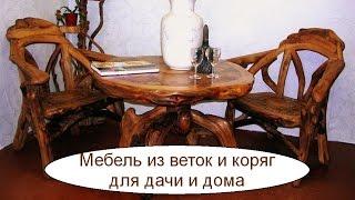Рентабельная бизнес идея в гараже. Мебель из веток и коряг для дачи и дома.