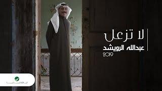 Abdullah Al Ruwaished ... La Tezael - Lyrics Video   عبد الله الرويشد ... لا تزعل - بالكلمات
