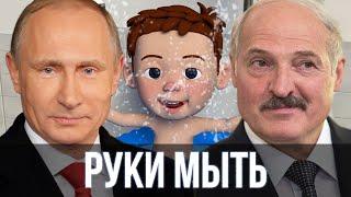 Путин и Лукашенко спели - Руки мыть нужно каждый день ( Детские песни ) | SanSan
