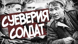 В Какие Приметы Верили Советские Солдаты?