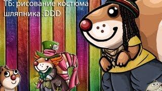ТБ: рисование костюма шляпника :DDD