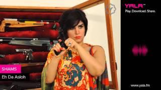 Shams - Eh Da Asloh / شمس - إيه ده أصلو تحميل MP3